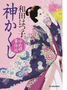 神かくし (ハルキ文庫 時代小説文庫 ゆめ姫事件帖)(ハルキ文庫)