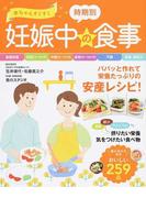 赤ちゃんすくすく時期別妊娠中の食事