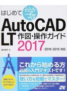 はじめて学ぶAutoCAD LT作図・操作ガイド2017/2016/2015対応