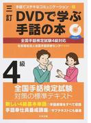 DVDで学ぶ手話の本4級 3訂