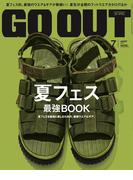 【期間限定価格】OUTDOOR STYLE GO OUT 2016年7月号 Vol.81(GO OUT)