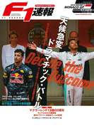 F1速報 2016 Rd06 モナコGP号(F1速報)
