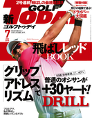 GOLF TODAY 2016年7月号 No.529(GOLF TODAY)