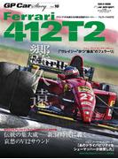 GP Car Story Vol.16(サンエイムック)
