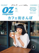 OZmagazine 2016年7月号 No.531