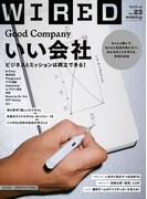 WIRED VOL.23