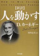 人を動かす 新訳 (角川文庫)(角川文庫)