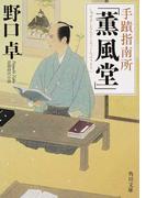 手蹟指南所「薫風堂」 長篇時代小説 (角川文庫)(角川文庫)