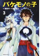 バケモノの子 3 (角川コミックス・エース)(角川コミックス・エース)