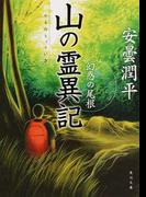 山の霊異記 幻惑の尾根 (角川文庫)(角川文庫)