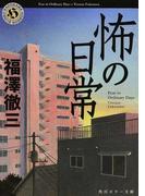 怖の日常 (角川ホラー文庫)(角川ホラー文庫)