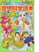 ジュニア空想科学読本 8 (角川つばさ文庫)(角川つばさ文庫)
