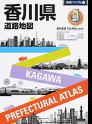 香川県道路地図 4版