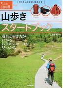 山歩きスタートブック 道具と歩き方がわかる、行きたいコースが見つかる (大人の自由時間mini)(大人の自由時間mini)