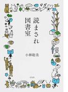 読まされ図書室 (宝島社文庫)(宝島社文庫)