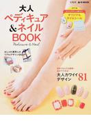 大人ペディキュア&ネイルBOOK (e‐MOOK)(e‐MOOK)