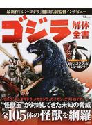 ゴジラ解体全書 東宝「ゴジラ」シリーズの怪獣全105体を網羅