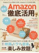 最新!Amazon徹底活用 Amazonプライムの特典が大充実!Amazonでトクする知恵が満載! (TJ MOOK)(TJ MOOK)