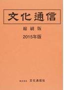文化通信縮刷版 2015年版