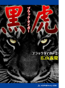 【全1-3セット】黒虎