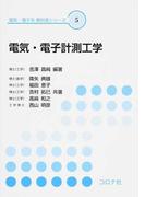 電気・電子計測工学 (電気・電子系教科書シリーズ)