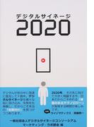 デジタルサイネージ2020