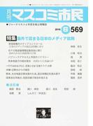 マスコミ市民 ジャーナリストと市民を結ぶ情報誌 No.569(2016.6) 海外で高まる日本のメディア批判