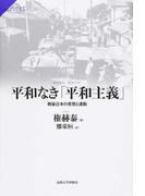 平和なき「平和主義」 戦後日本の思想と運動 (サピエンティア)