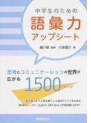 中学生のための語彙力アップシート 思考とコミュニケーションの世界が広がる1500ワード