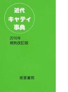 近代キャディ事典 2016年規則改訂版