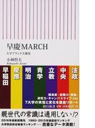 早慶MARCH 大学ブランド大激変 (朝日新書)(朝日新書)