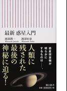 最新惑星入門 (朝日新書)(朝日新書)