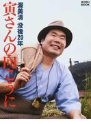 寅さんの向こうに 渥美清没後20年 (週刊朝日MOOK)
