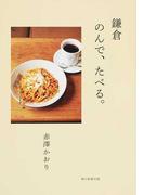 鎌倉のんで、たべる。