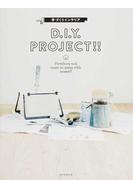 手づくりインテリア D.I.Y.PROJECT!! Furniture and room to make with oneself