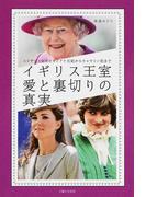 イギリス王室 愛と裏切りの真実 エリザベス女王とダイアナ元妃からキャサリン妃まで