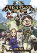 『ドラゴンズドグマ』で暮らす本-大塚角満 無限紀行-(ファミ通Books)