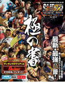 SUPER STREET FIGHTER IV ARCADE EDITION Ver.2012 極の書(アルカディア編集部)