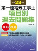 第一種電気工事士項目別過去問題集 平成28年版