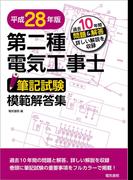 第二種電気工事士筆記試験模範解答集 平成28年版
