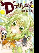 D'プリンセス 5(プリンセス・コミックス)