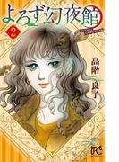 よろず幻夜館 2(ボニータコミックス)