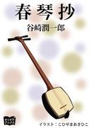 【期間限定価格】春琴抄