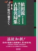 依田流 並べるだけで強くなる古碁名局集 第2集  江戸時代の強者たち(マイコミ囲碁ブックス)