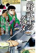 漫画版 野武士のグルメ(幻冬舎文庫)