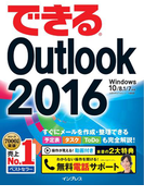 できるOutlook 2016 Windows 10/8.1/7対応(できるシリーズ)
