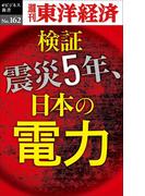 検証 震災5年、日本の電力-週刊東洋経済eビジネス新書No.162