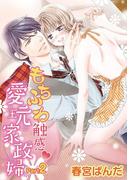 もちふわ触感愛玩家政婦 vol.2(mobaman-F)