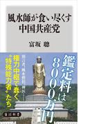 風水師が食い尽くす中国共産党(角川新書)