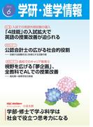 学研・進学情報2016年6月号